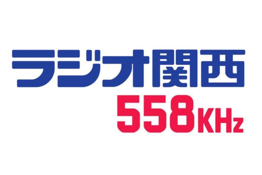 【ラジオ関西 サンデー神戸に出演しました】