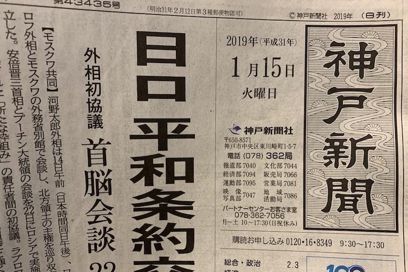 【神戸新聞に「おくりもの写真展for新成人」の様子が掲載されました!】