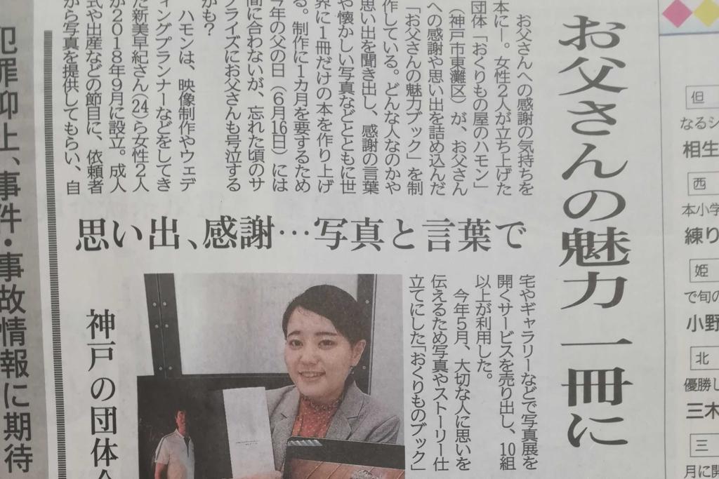 【神戸新聞におくりものブックが掲載されました!】